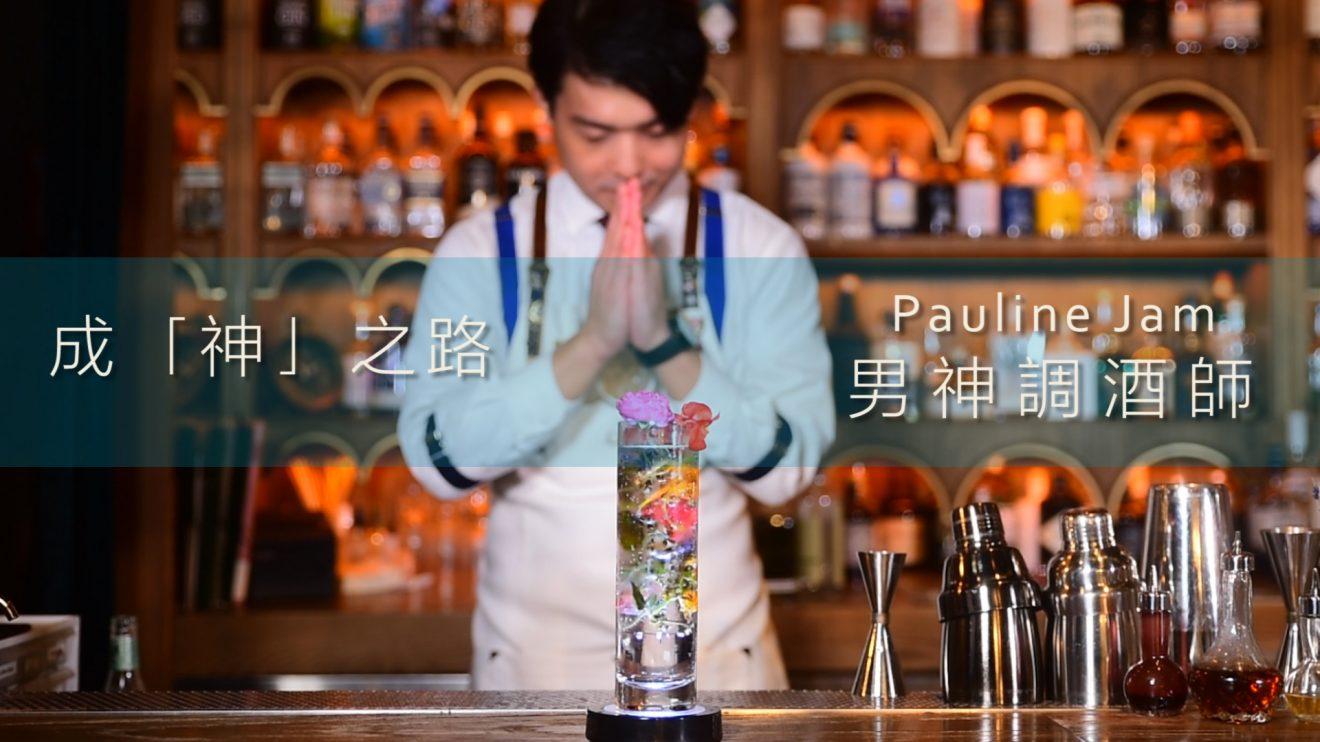 以社交網絡建立個人品牌 — 專訪調酒師Pauline Jam