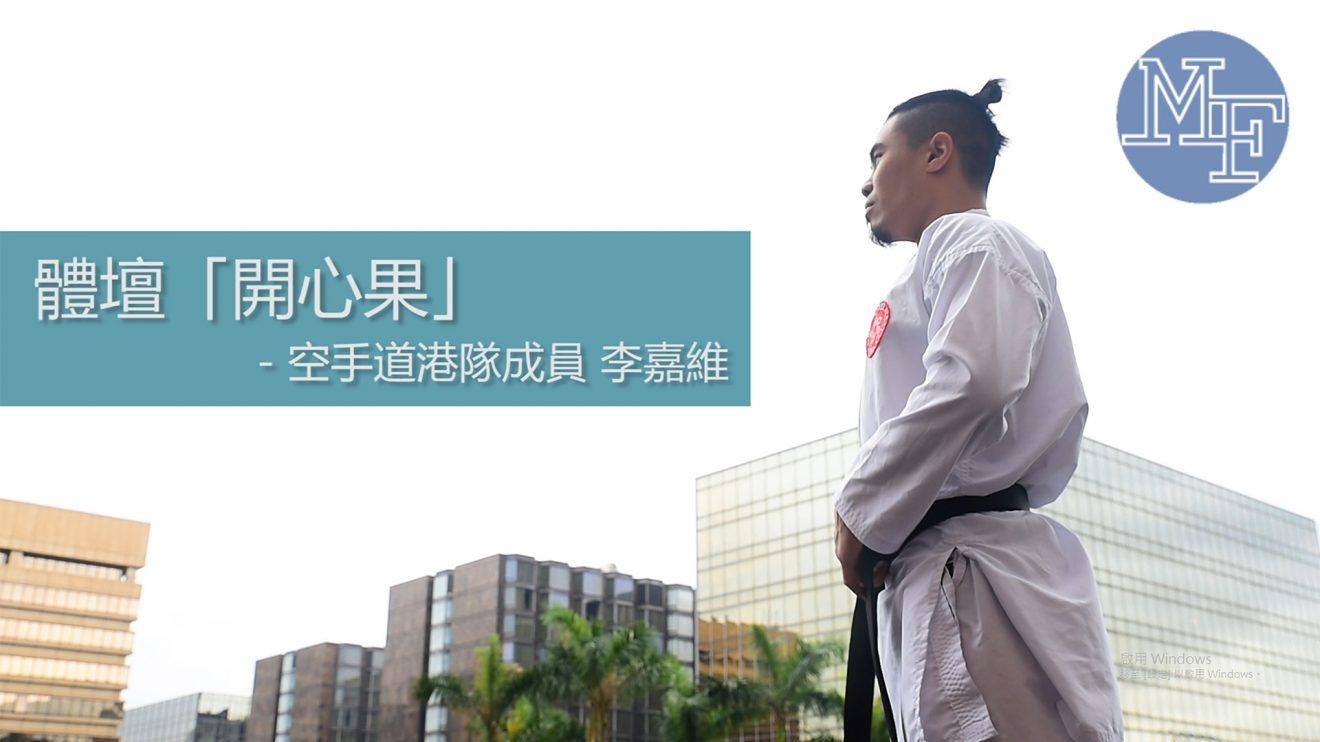 體壇開心果 — 專訪空手道港隊成員李嘉維