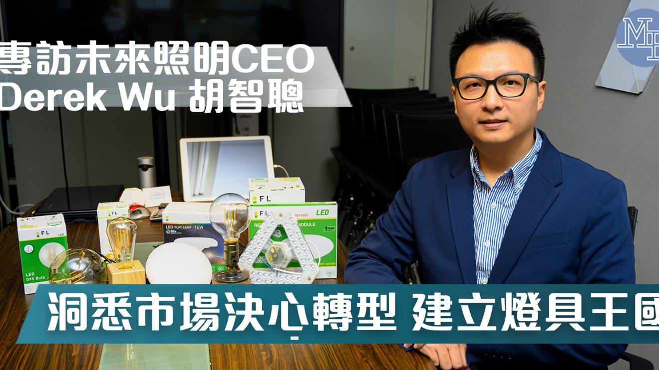 洞悉市場決心轉型 建立燈具王國 – 專訪未來照明CEO Derek Wu 胡智聰