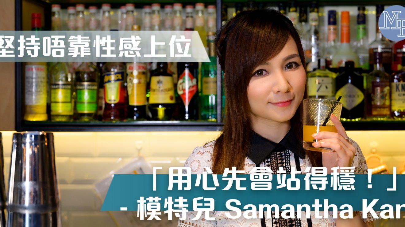 【真‧女神】堅持唔靠性感上位  甜美直播女神:「用心先會站得穩!」 – 專訪自由身模特兒 Samantha Kan