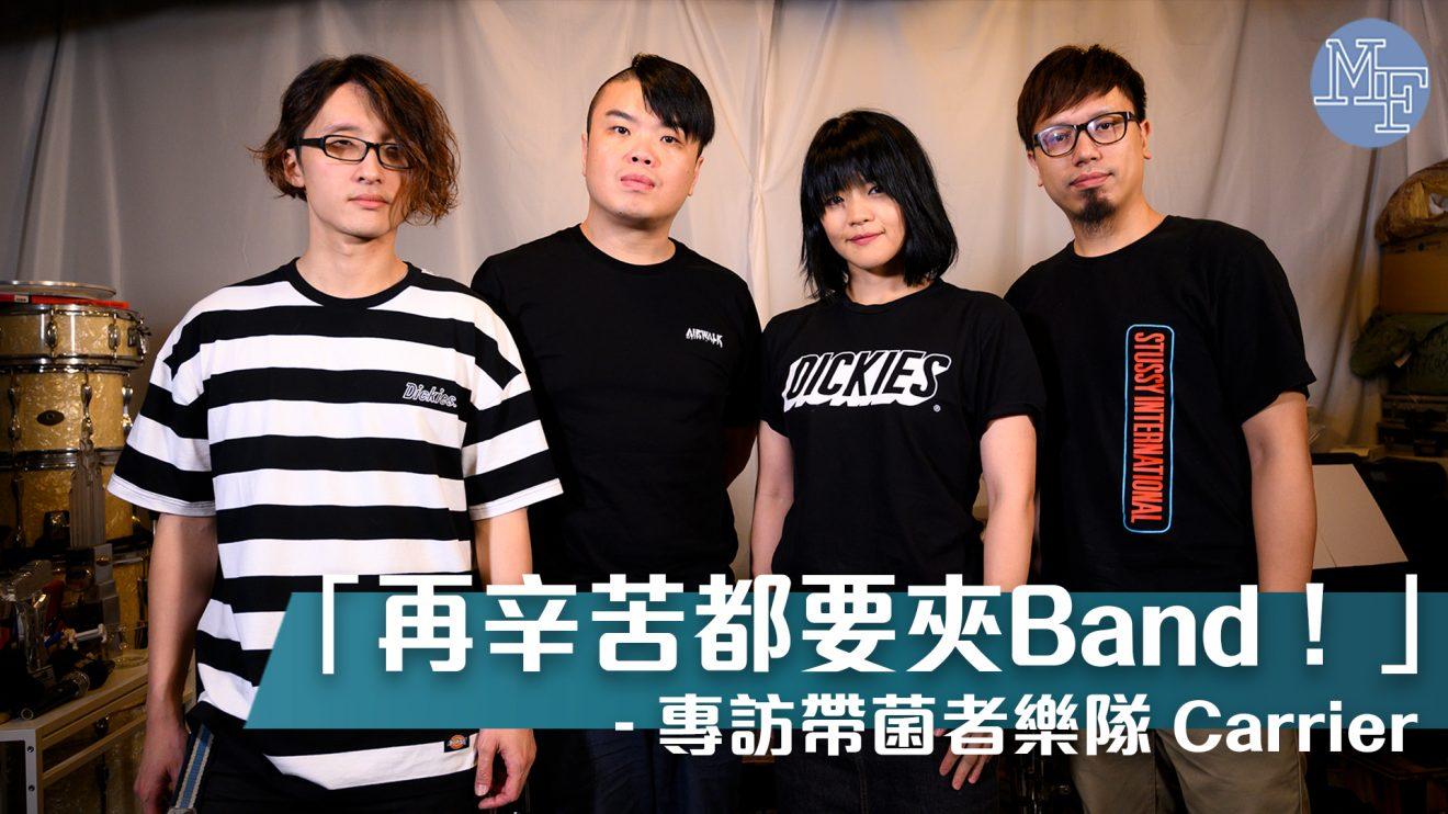 【六年青春】從音樂找回生活「再辛苦都要夾Band」 – 專訪獨立樂隊帶菌者 Carrier