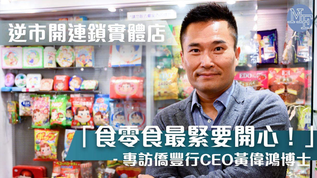 【零食王國】逆市開連鎖實體店 專訪僑豐行CEO黃偉鴻博士:「食零食最緊要開心!」