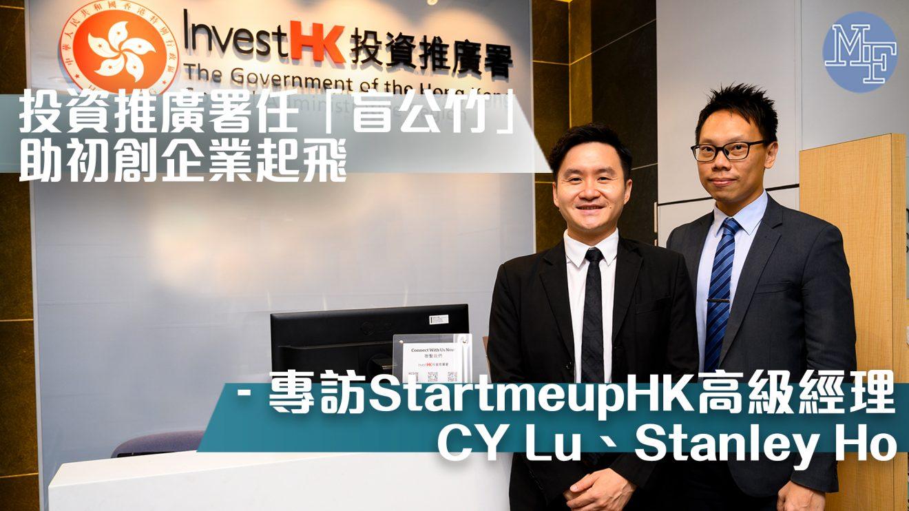【Startup潮流】初創非易事 投資推廣署任「盲公竹」協助起飛 – 專訪StartmeupHK高級經理CY Lu、Stanley Ho