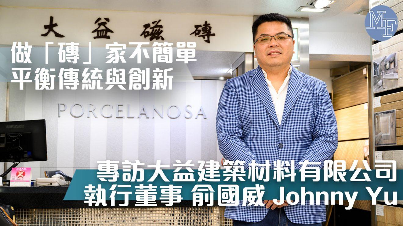 【「磚」注唯一】做「磚」家不簡單 平衡傳統與創新  – 專訪大益建築材料有限公司執行董事俞國威 Johnny Yu