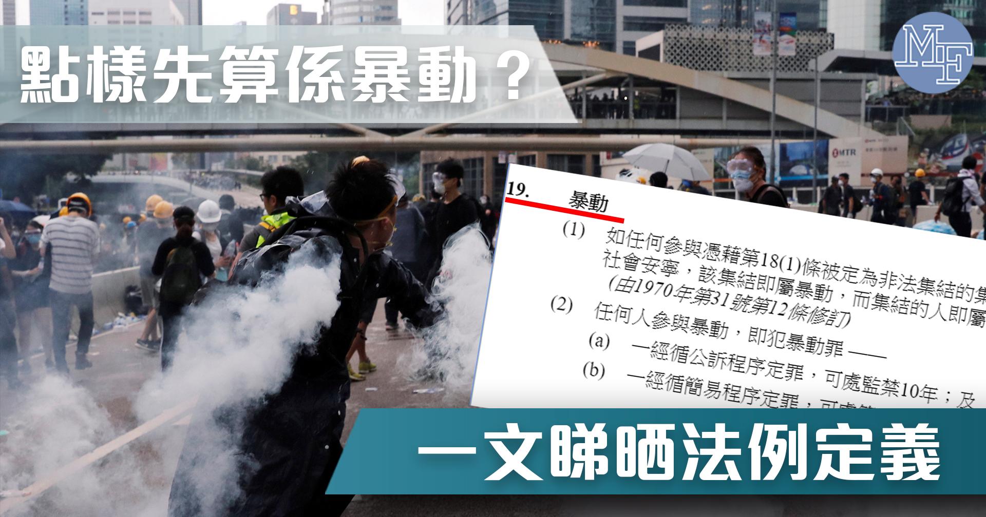 【逃犯條例】「暴動」、「非法集結」、「遊盪」?一文睇晒相關法例定義