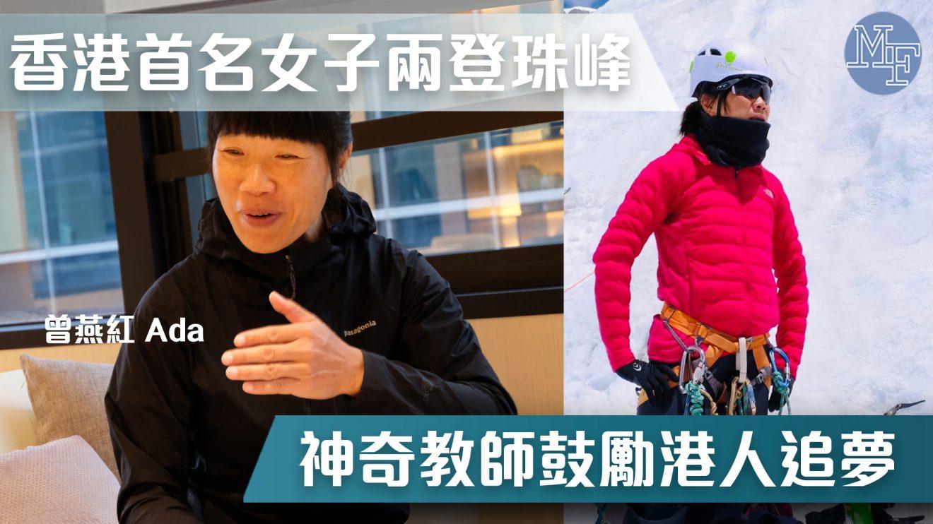 【登峰造極】香港首名女子兩登珠峰 鼓勵港人不變原則追夢 – 專訪曾燕紅Ada Tsang