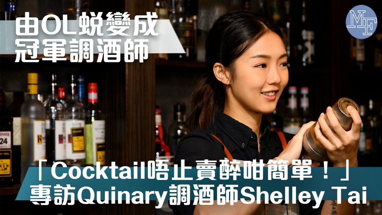 【調酒人生】由OL蛻變成冠軍調酒師 「Cocktail唔止賣醉咁簡單!」 – 專訪Quinary調酒師Shelley Tai