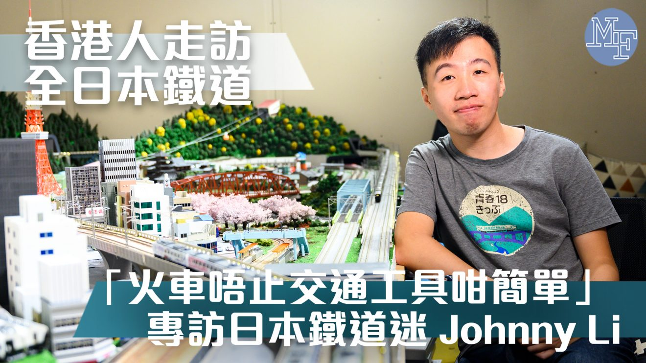 【日鐵Database】香港人走訪全日本鐵道  「火車唔止交通工具咁簡單」 – 專訪「Johnny鉄道撮影札記」版主Johnny Li