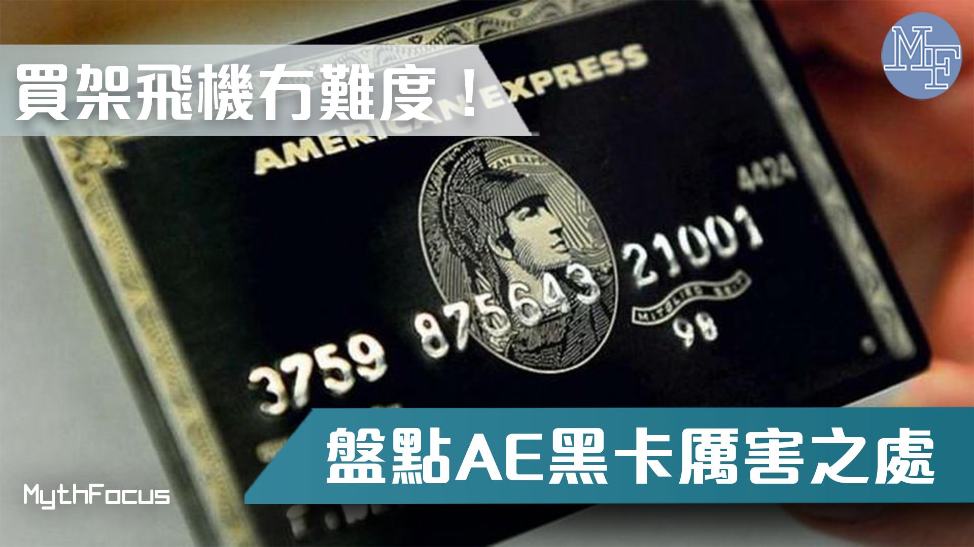 【卡中之霸】非一般身份象徵  美國運通AE黑卡有幾強大?