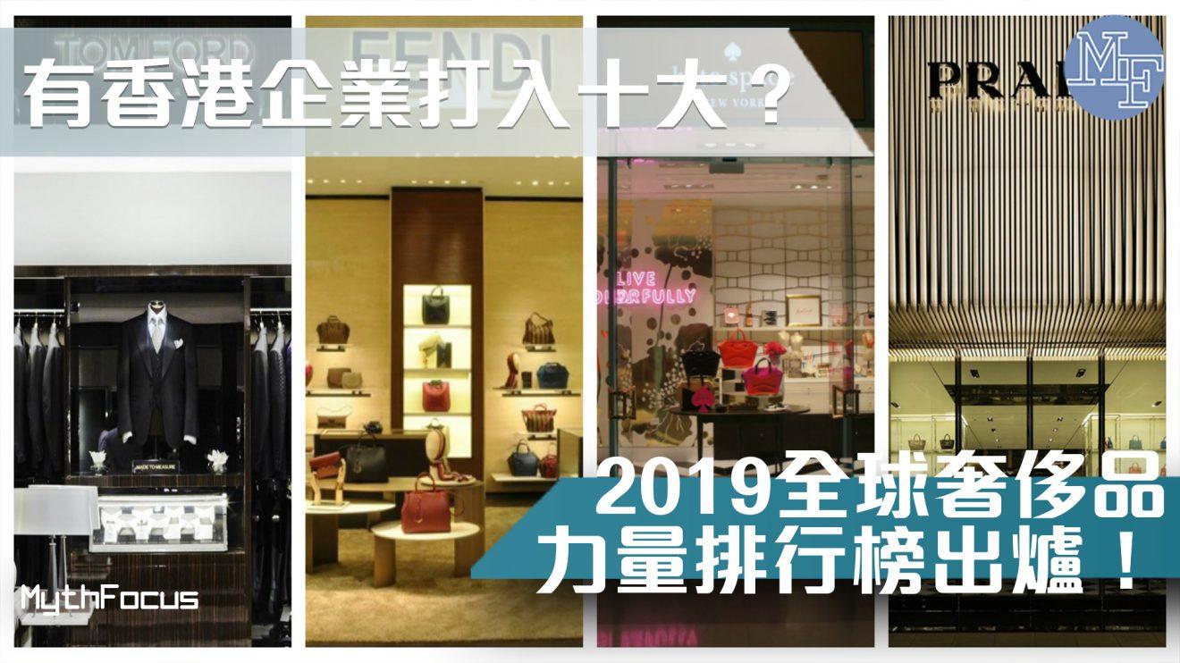 【名牌效應】打入十強的香港企業就是它! 2019全球奢侈品力量排行榜結果出爐