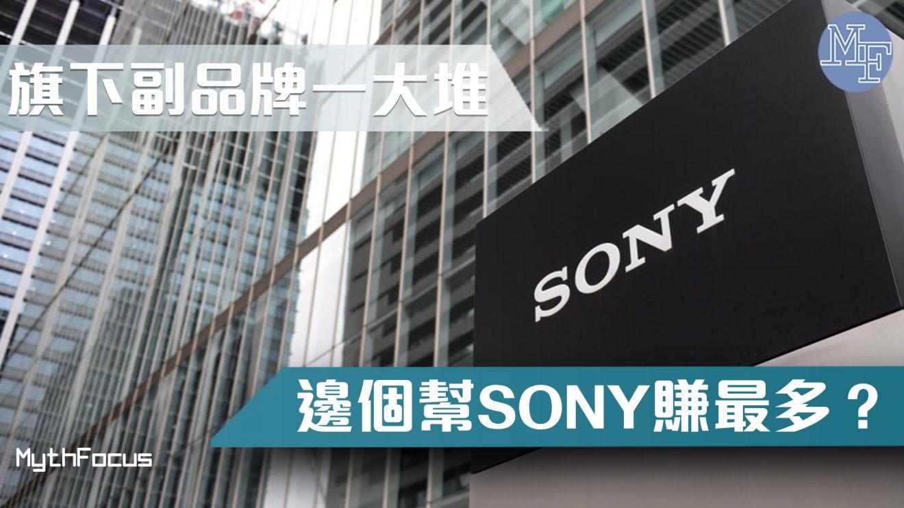 【營銷之道】SONY旗下副品牌一大堆   哪個盈收最勁?