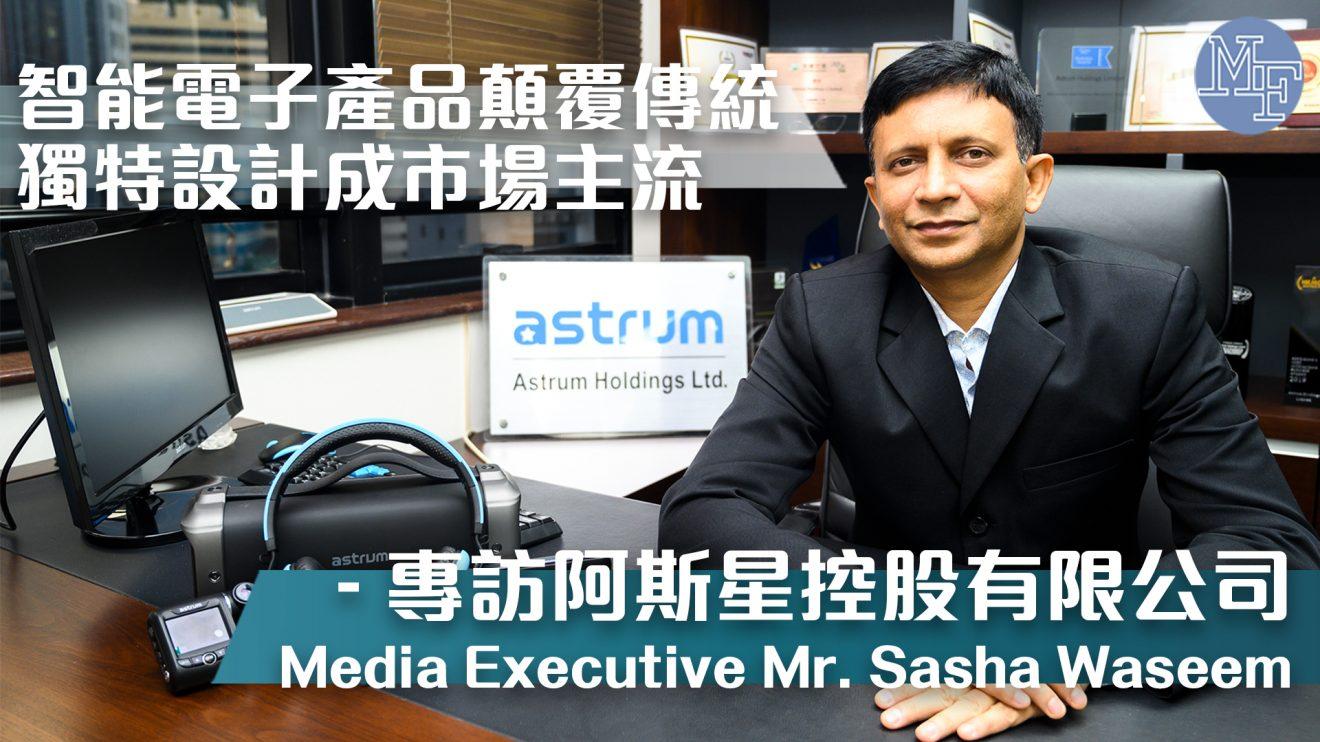 【生活品味】智能電子產品顛覆傳統 獨特設計成市場主流 – 專訪阿斯星控股有限公司Media Executive Mr. Sasha Waseem