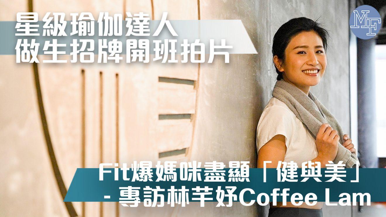 【驕人身段】星級瑜伽達人做生招牌開班拍片  Fit爆媽咪盡顯「健與美」-專訪林芊妤Coffee Lam