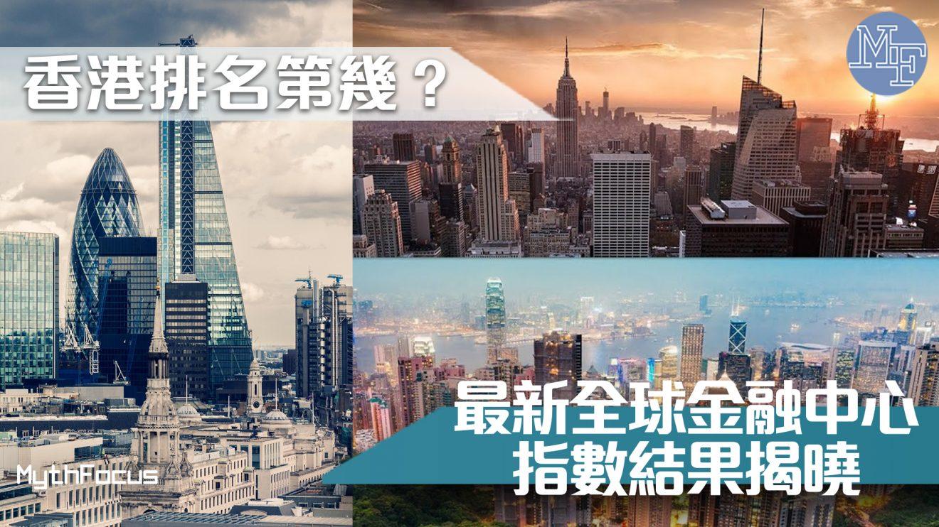 【經濟研究】全球金融中心指數結果揭曉  倫港與紐約評分差距拉大