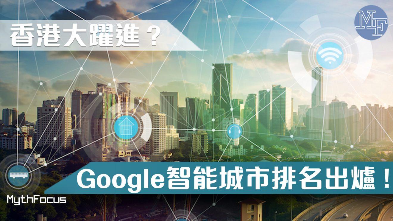 【Google調查】香港智慧城市排名第三   加強數據透明度可釋除私隱疑慮?