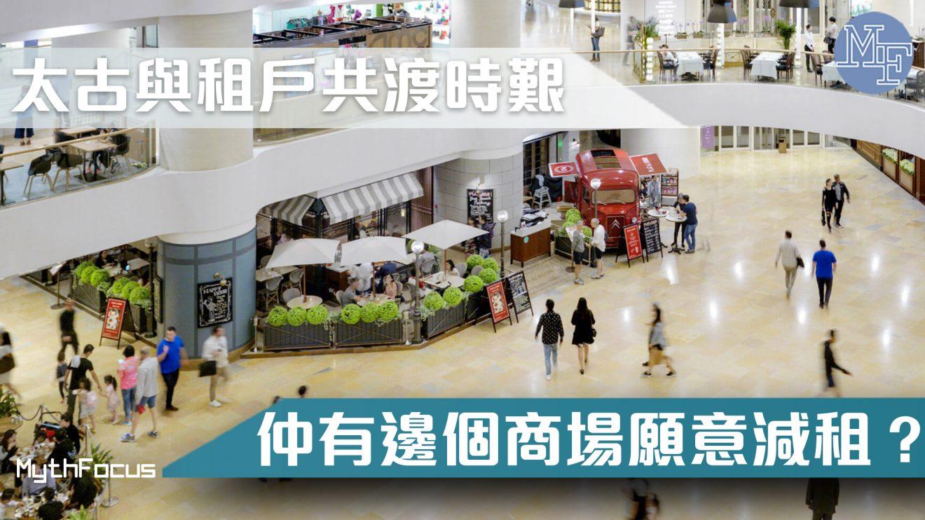 【共度時艱】太古廣場調整租金 還有哪些商場願意減租?