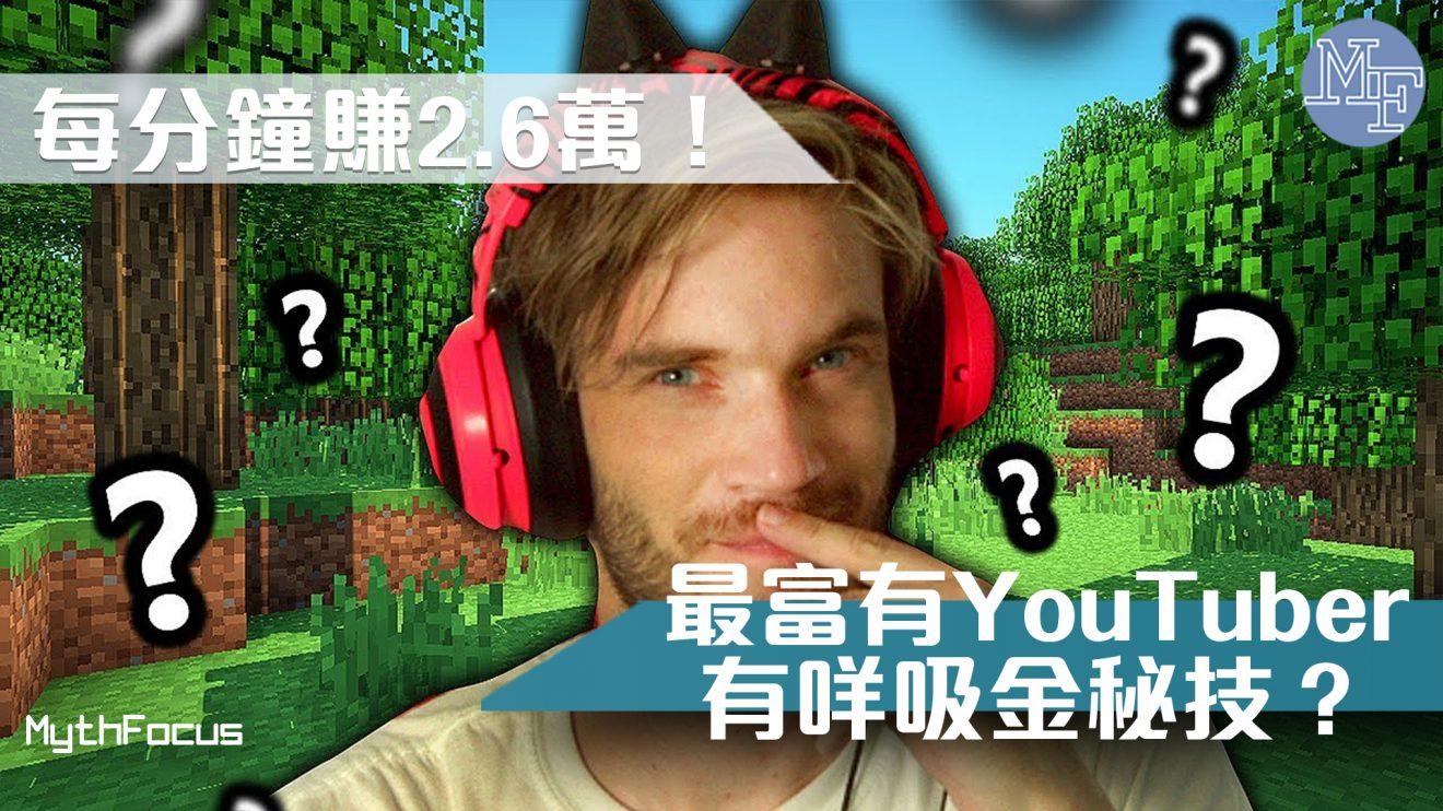 【網紅絕招】每分鐘賺2.6萬!最富有YouTuber靠拍咩影片吸金?