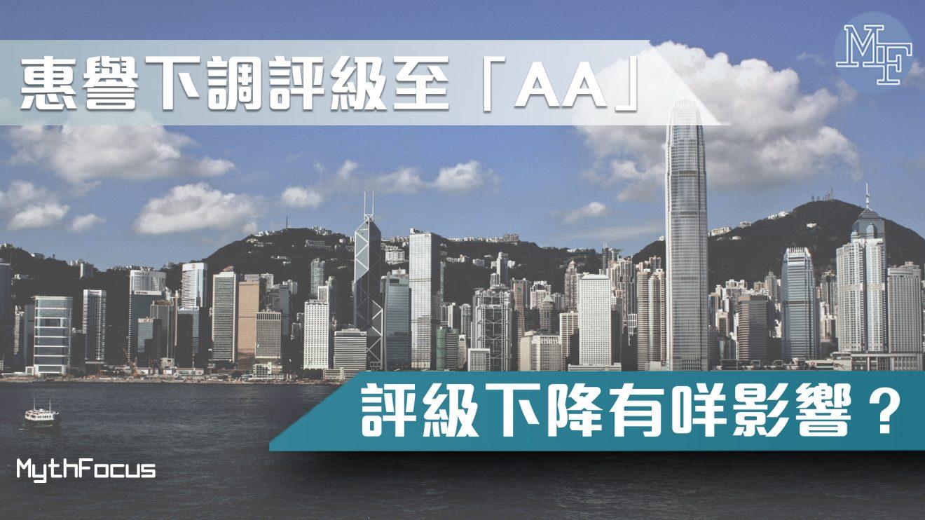 【降級危機】惠譽下調香港評級  對經濟帶來甚麼影響?