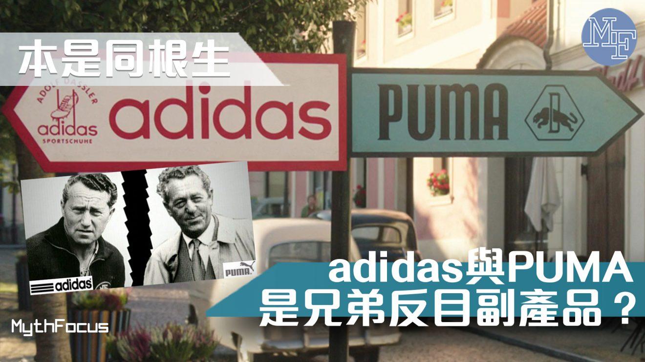 【品牌故事】adidas與PUMA創辦人為親兄弟 ?!相鬥多年爭奪市佔