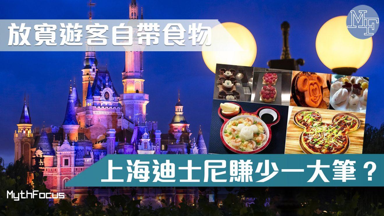 【最新措施】上海迪士尼放寬遊客自帶食物  對餐飲收益影響有多大?