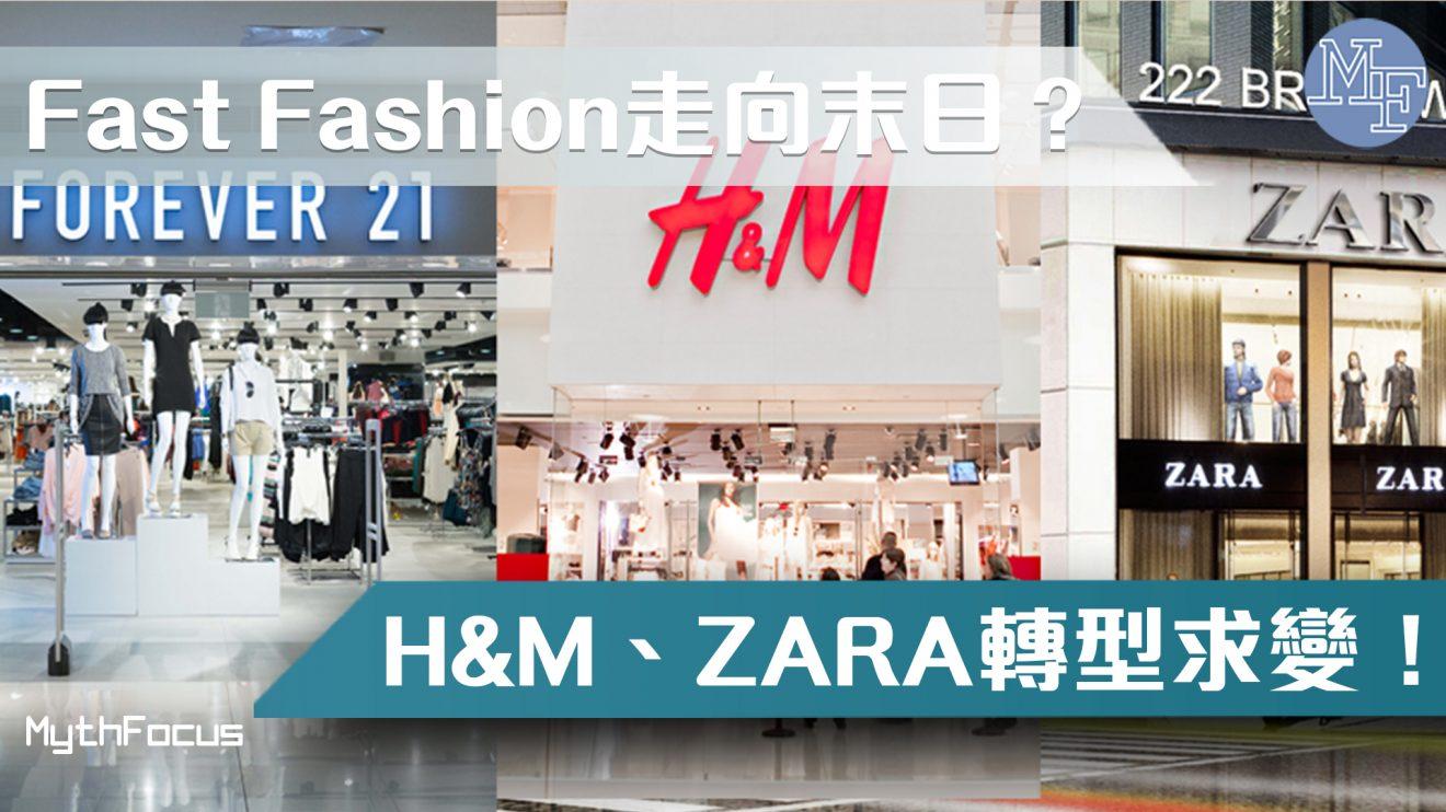 【Forever 21申破產保護】Fast Fashion走向末日?看H&M及ZARA轉型之路