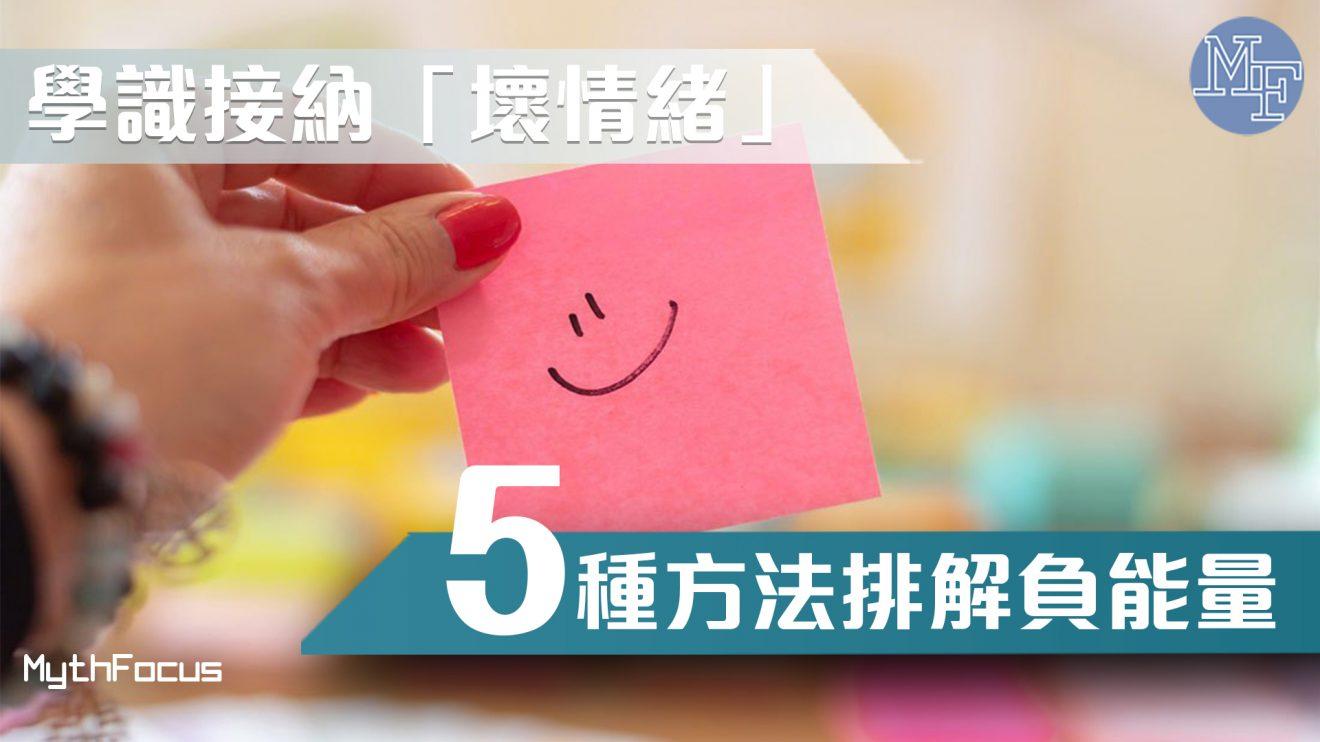 【善待自己】整理心情好重要  5種方法排解負能量