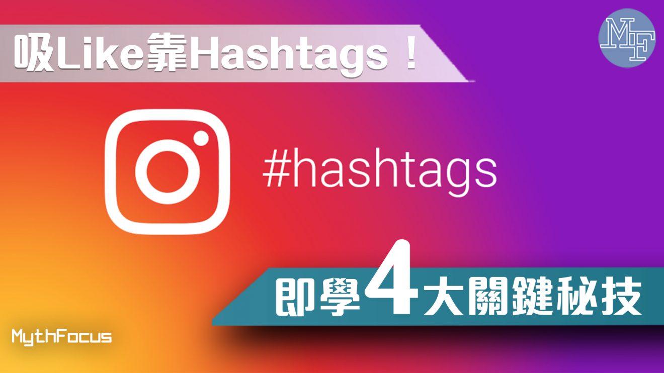 【活學活用】IG吸Like靠Hashtags!4個秘訣你要知