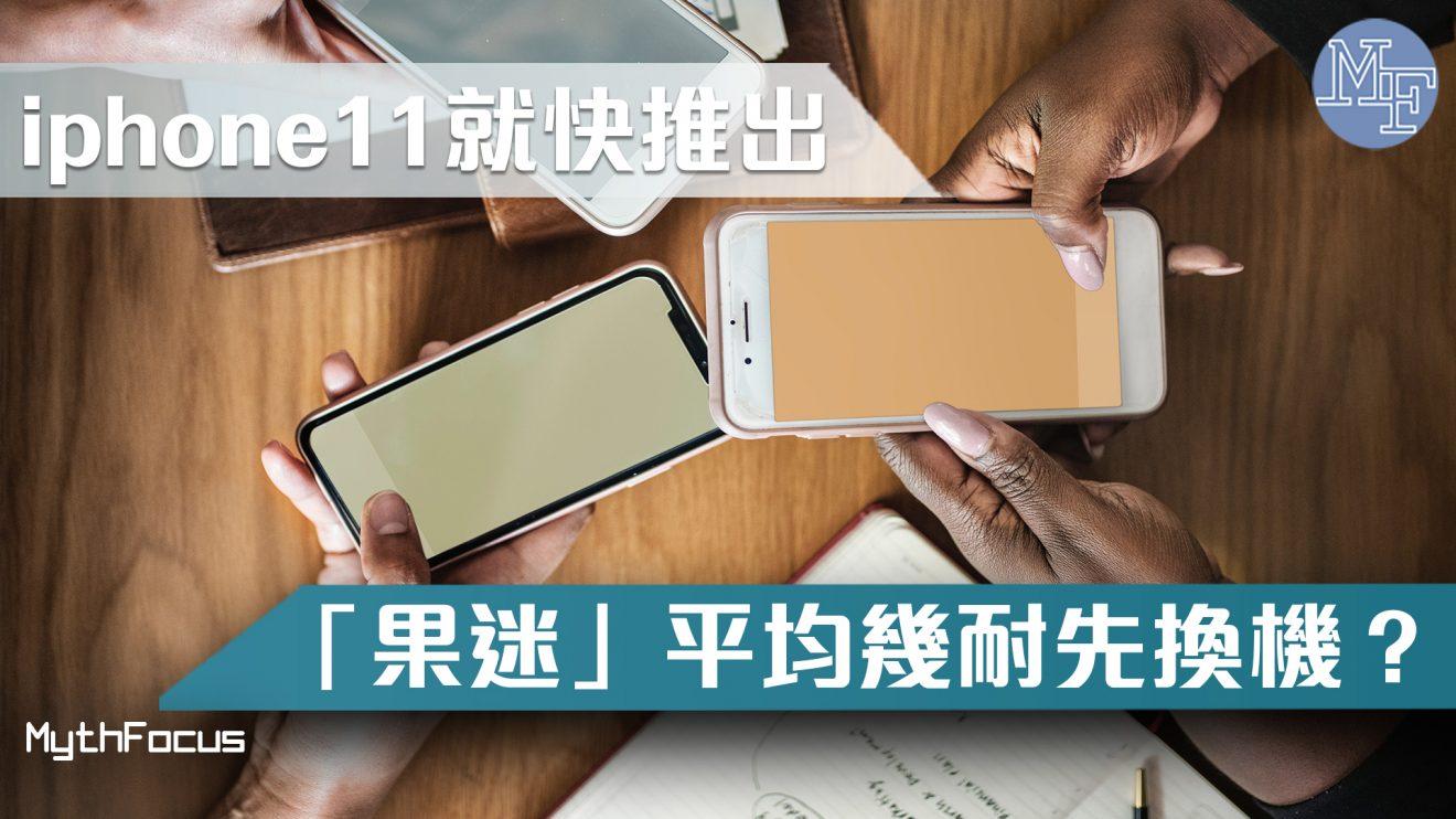 【新iphone推出】「果迷」唔再心急  平均幾耐先換新機?