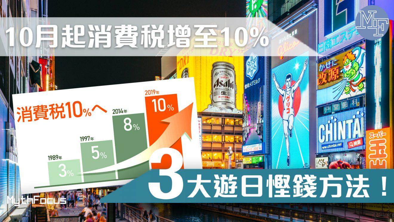 【精打細算】10月起日本消費稅增至10%!遊日影響有多大?3大慳錢方法你要知!