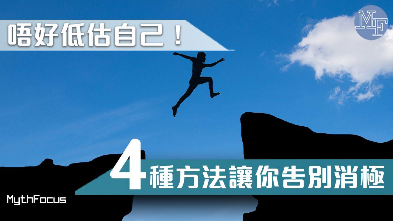 【個人成長】破除「我比別人差」假象!提升自信4大法則