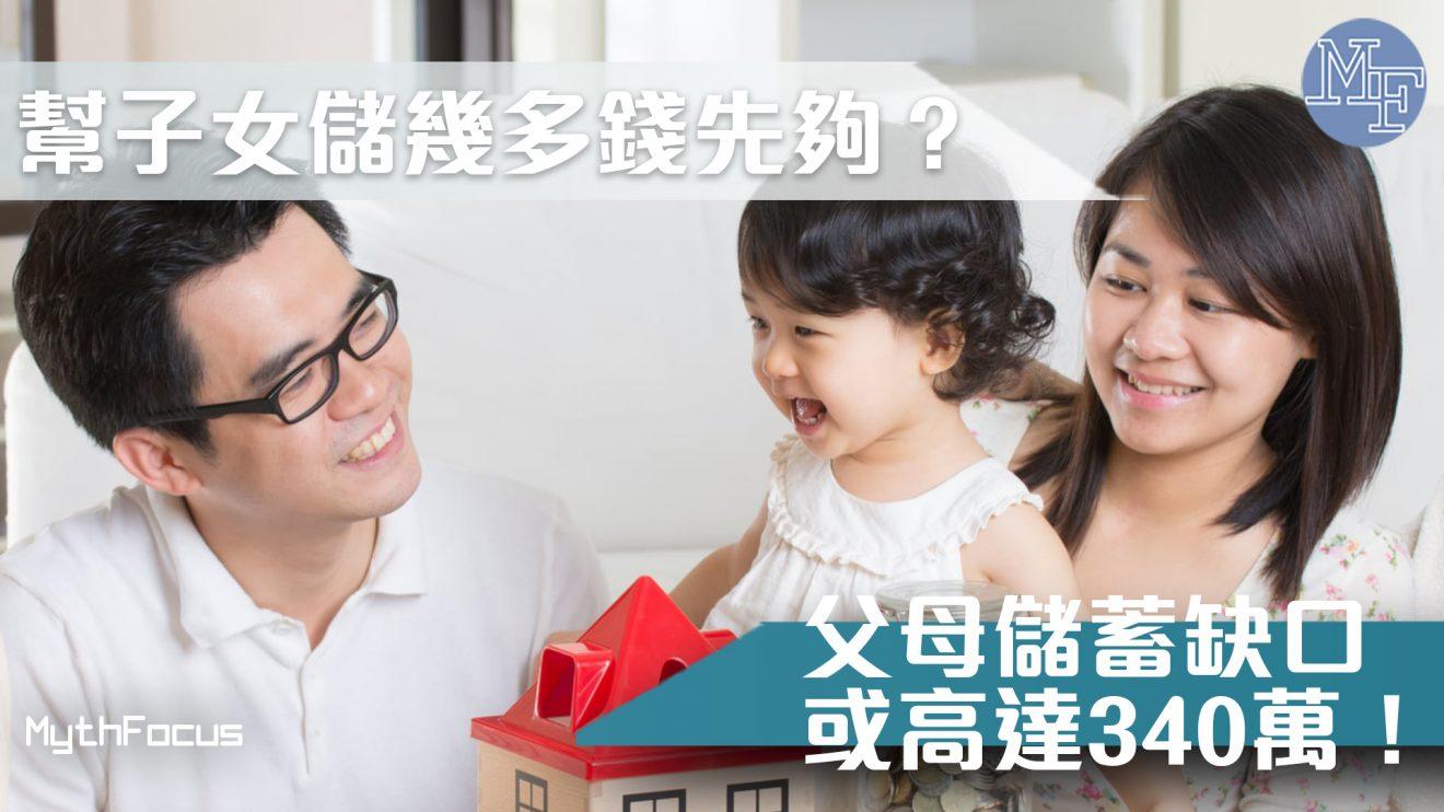 【財政儲備】八成父母有意資助子女上車置業 儲蓄缺口高達340萬元