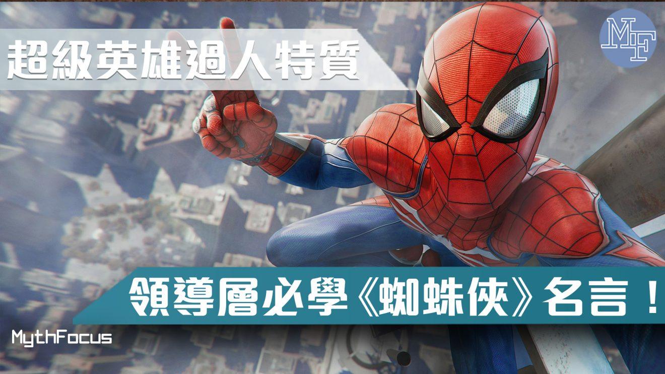 【經典台詞】超級英雄的啟示! 3句領導層必學《蜘蛛俠》名言