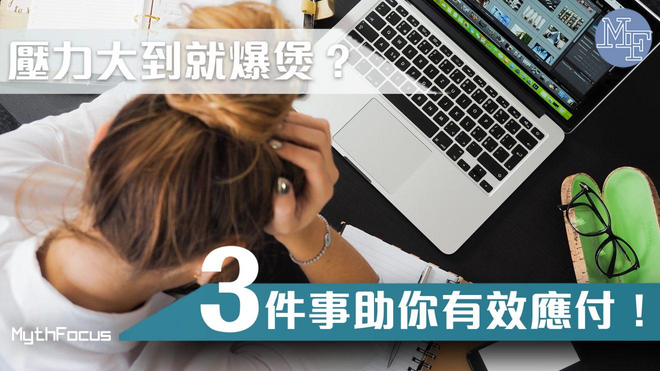 【駕馭壓力】壓力大到透不到氣?3件事助你有效應付!