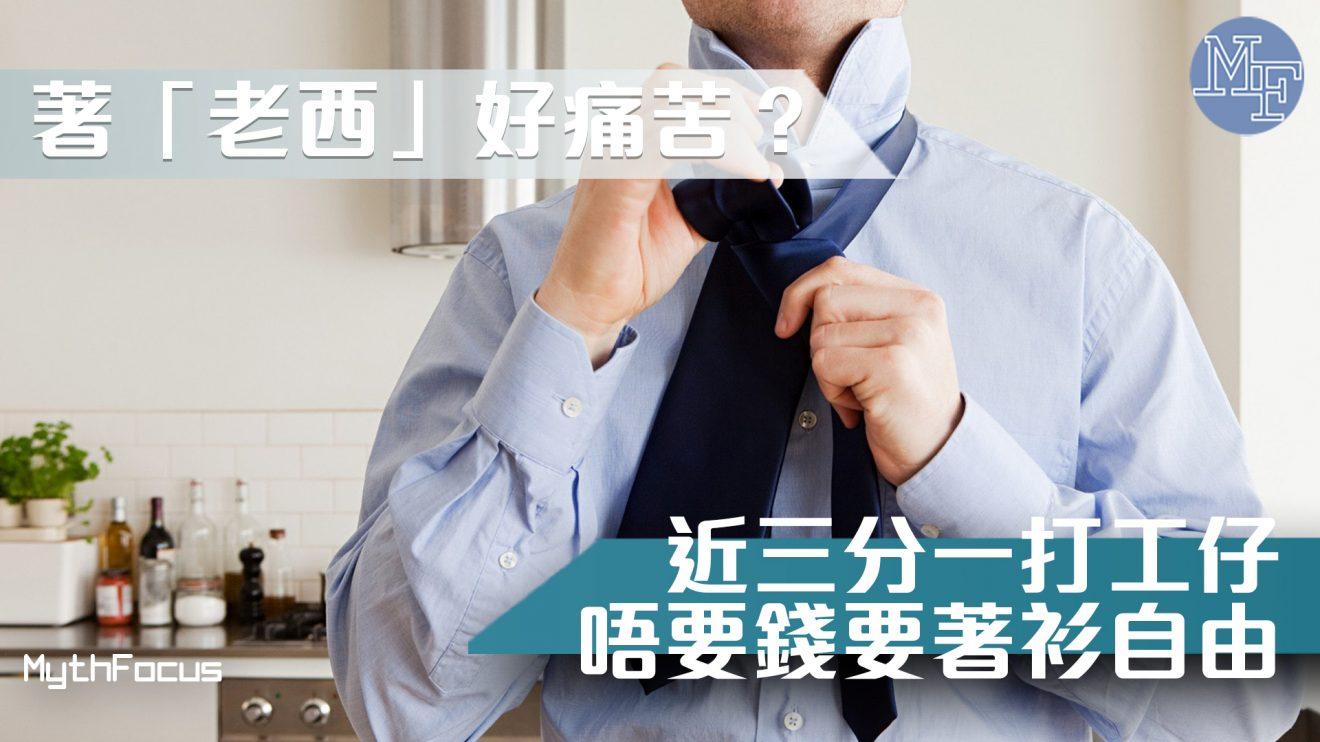 【職場穿搭】要錢定要著衫自由? 近三分之一打工仔寧願放棄獎金換取著便服返工