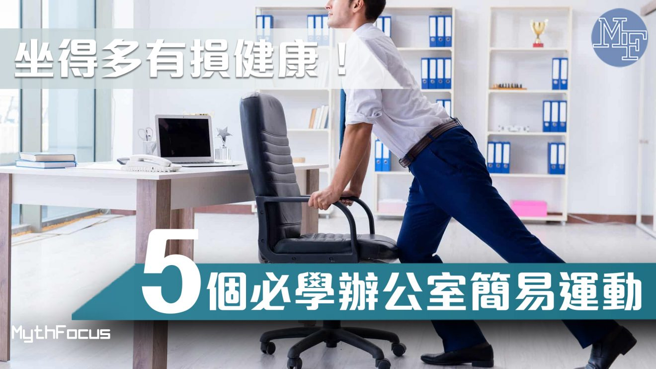 【動起來】坐得多有損健康!教你5個辦公室簡易運動