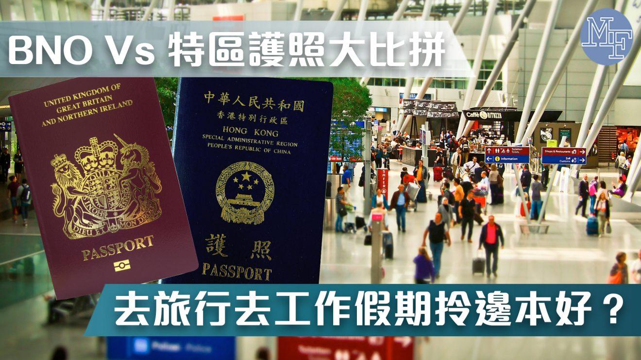 【護照點揀好】BNO Vs 特區護照大比拼 去旅行去工作假期拎邊本好?