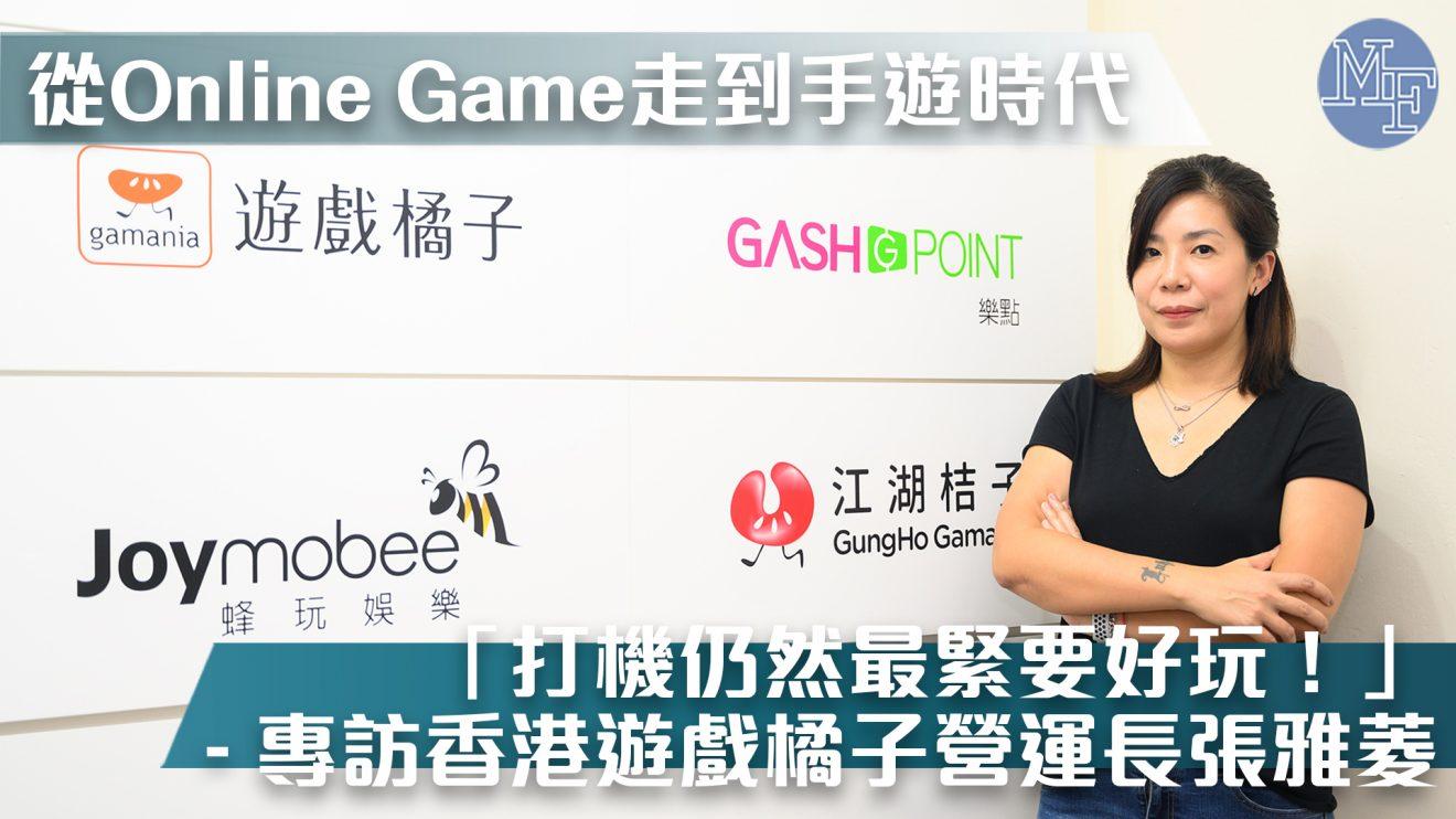 【遊戲人生】從Online Game走到手遊時代 「打機最緊要好玩!」 – 專訪香港遊戲橘子營運長張雅菱