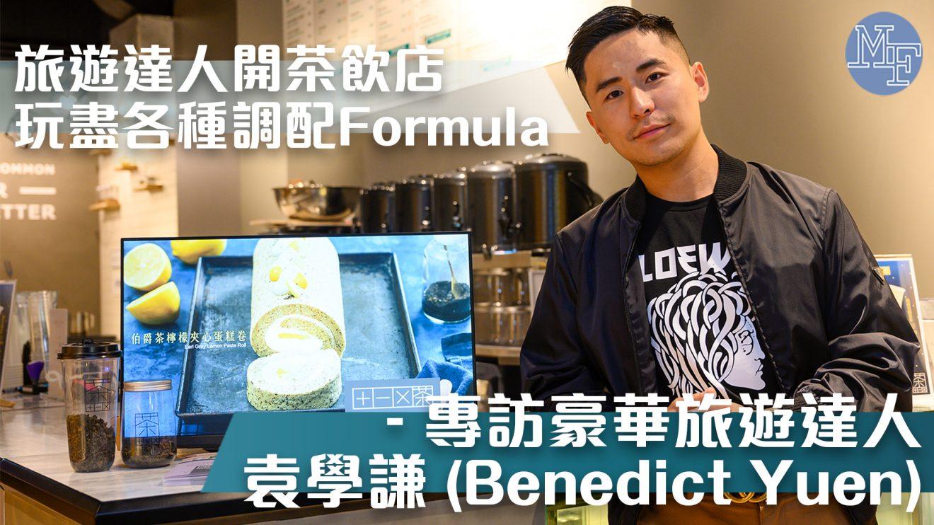 【身兼四職】豪華旅遊達人開茶飲店 玩盡各種調配Formula – 專訪旅遊達人袁學謙 (Benedict Yuen)