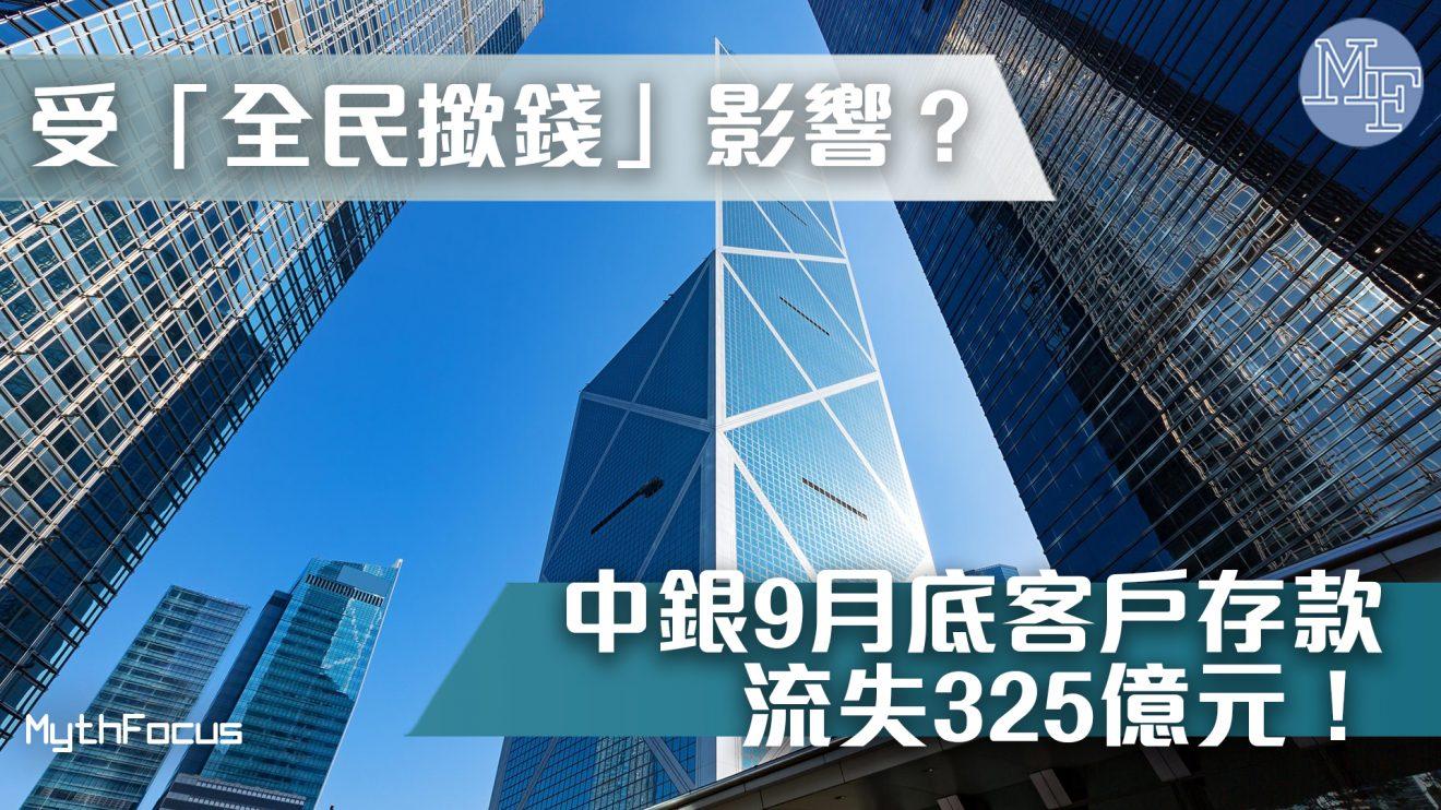 【存款數據】「全民撳錢」有影響?中銀9月底客戶存款下跌325億元