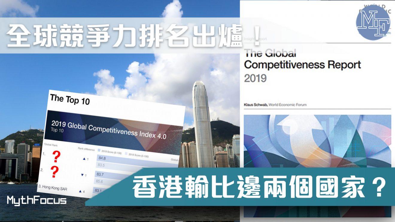 【世界經濟論壇】全球競爭力 港升至第3位  明年排名會大跌?
