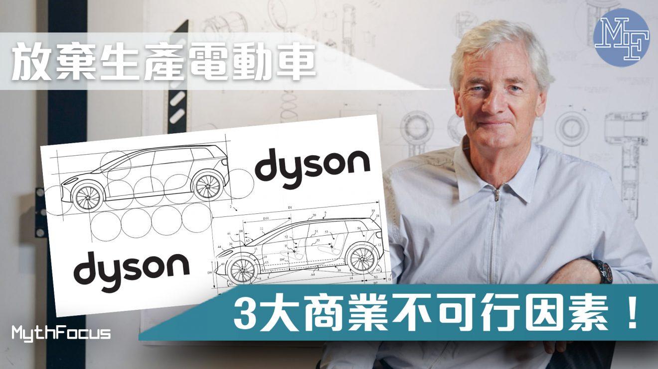【豪擲25億】Dyson宣布放棄生產電動車  有哪些不可行因素?
