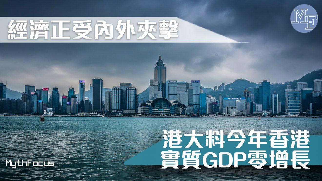 【經濟惡化】港大料今年實質GDP零增長 較預測下調 1.8 %