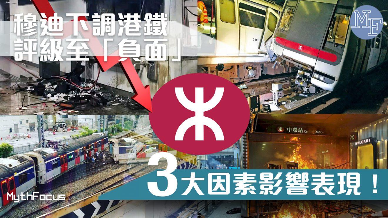 【鐵路業務】穆迪下調港鐵評級展望至「負面」 受哪3大因素影響?
