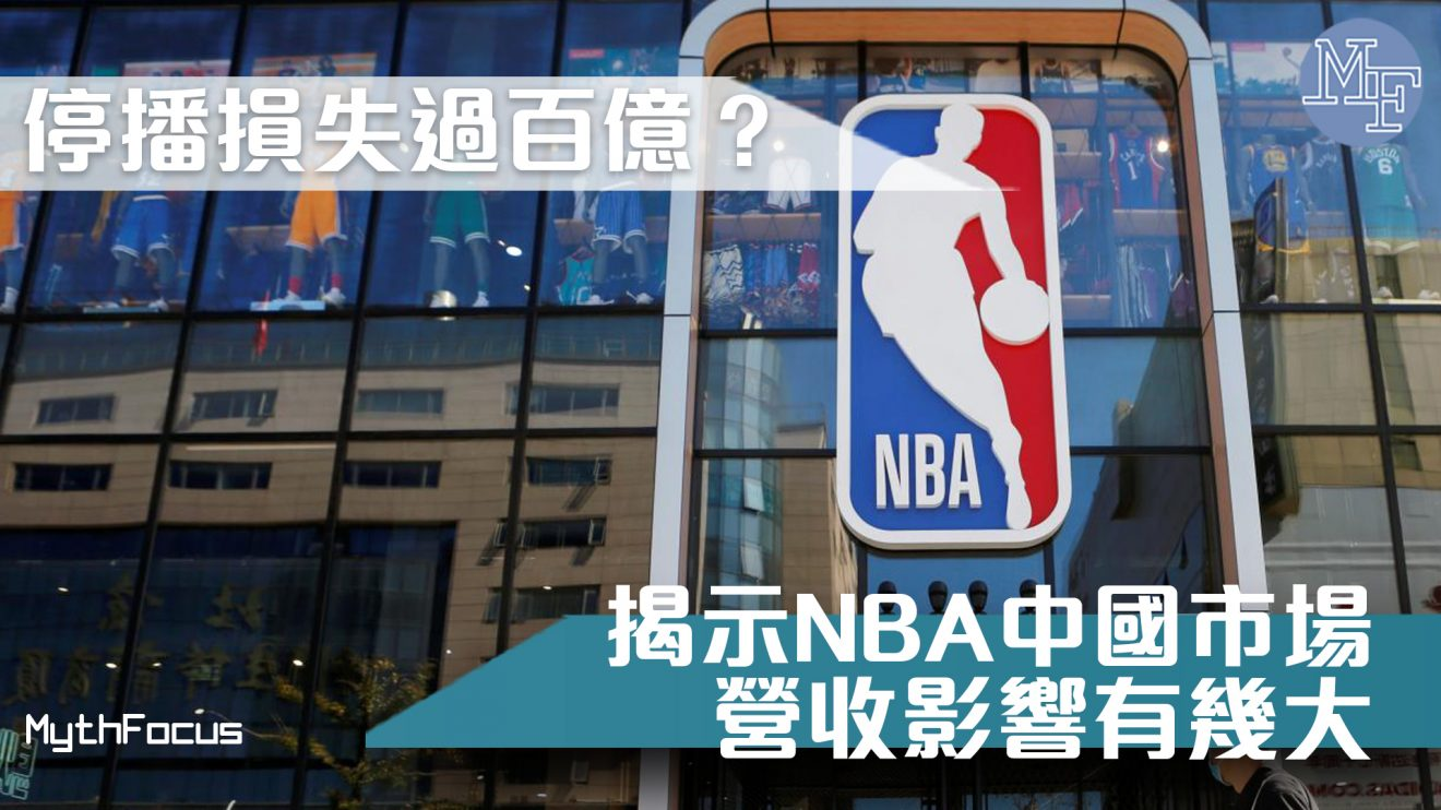 【籃球風波】央視騰訊停播引起巨大危機? 拆解NBA營收影響多少