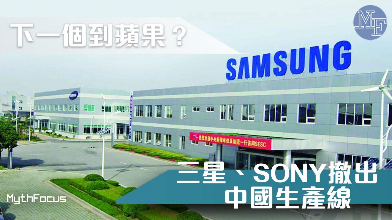 【撤離不意外?】三星、SONY宣佈不再在中國生產手機 蘋果會否是下一個?