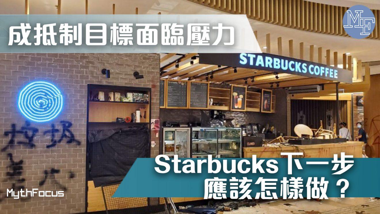 【商業拆彈】香港Starbucks被抵制 下一步該怎樣做?