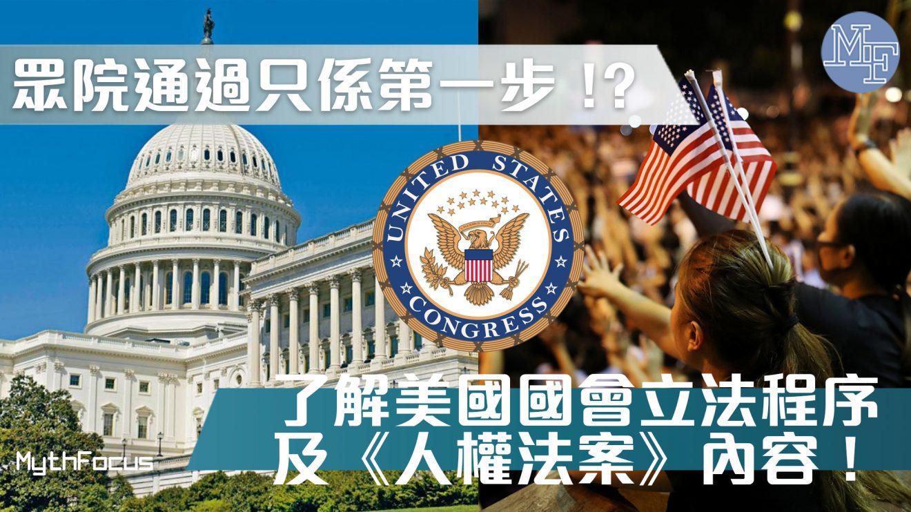 【人權法案】美國眾議院通過 《香港人權民主法案》 一文了解國會立法程序及3大法案!