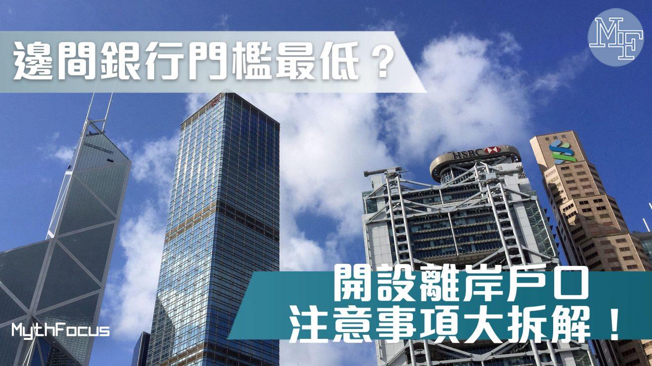 【多個保障】哪間銀行開戶門檻最低?開設離岸戶口注意事項大拆解!