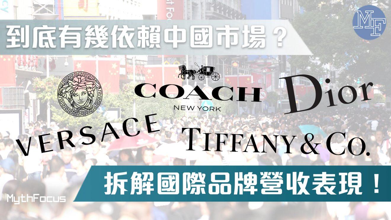 【道歉不斷】 國際品牌放不下中國市場? 拆解各品牌在內地營收表現