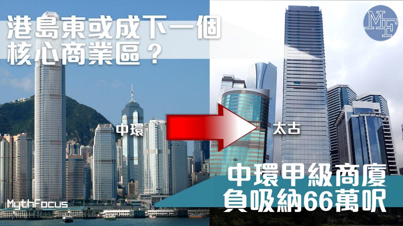 【重心東移?】企業放慢擴張  港甲級商廈負吸納66萬呎 港島東或成下一個核心商業區